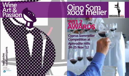 Cyprus Sommelier Awards